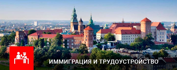 На основании разрешения на постоянное место жительства, выданного в Польше, иностранец не имеет права работать ни в какой другой стране, кроме Польши. Разрешение на постоянное место жительства дает право находиться в других странах Шенгенского соглашения на протяжении 90 дней.
