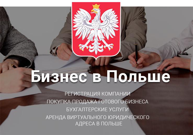 Приобретая готовую фирму в Польше, Вы получаете возможность начать собственную предпринимательскую деятельность практически сразу же после покупки.