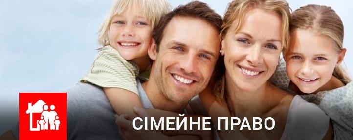 — аліменти; — розірвання шлюбу через ОРАЦС; — розірвання шлюбу в судовому порядку; — розділ майна; — інші консультації в галузі сімейного права.